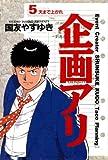 企画アリ(5) (ビッグコミックス)