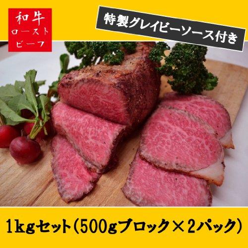 和牛ローストビーフ 1kgセット(500gブロック×2パック)特製グレイビーソース付き