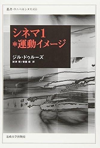 シネマ 1*運動イメージ(叢書・ウニベルシタス 855)