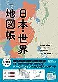 デュアル アトラス【日本 世界地図帳】2020-2021年版 (アサヒオリジナル)