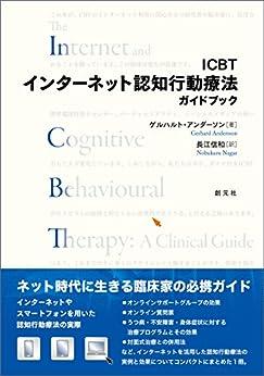 [ゲルハルト・アンダーソン, 長江 信和]のICBTインターネット認知行動療法ガイドブック