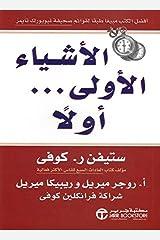 الأشياء الأولى ... أولاً (Arabic Edition) Kindle Edition