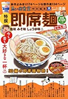 即席麺 塩味 みそ味 しょうゆ味♨ (ぐる漫)