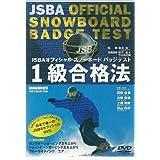 スノーボードバッジテスト1級合格法 [DVD]