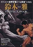 鈴木 雅-PERFECT BOOK- (B.B.MOOK)