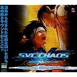 SNK VS.CAPCOM SVC CHAOS オリジナル・サウンドトラック