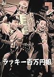 ラッキー百万円娘(びっくり五人男)[DVD]