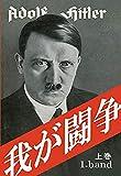 アドルフ・ヒトラー 自伝 上巻 東亜研究所版 呉PASS復刻選書38