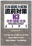 日本語能力試験直前対策N3 文字 語彙 文法