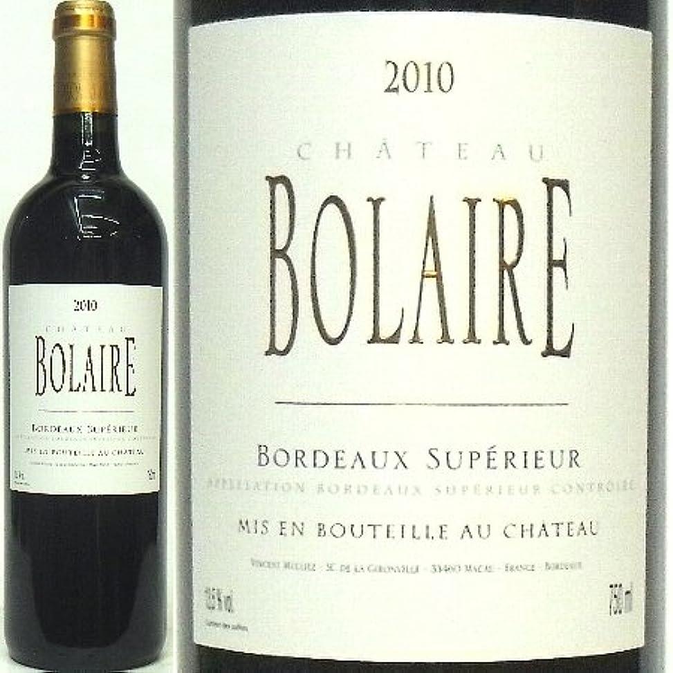 異なる友情お願いします「Chateau Bolaire シャトー ボレール」、 2010 ボルドー?シューペリュール (赤) 750ml
