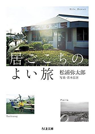 居心地のよい旅 (ちくま文庫)