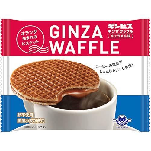 ギンビス ギンザワッフル キャラメル味 1枚X15袋入×4箱
