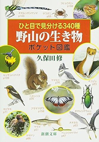 ひと目で見分ける340種 野山の生き物 ポケット図鑑 (新潮文庫)