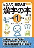 となえて おぼえる 漢字の本 小学1年生 改訂4版 (下村式シリーズ)