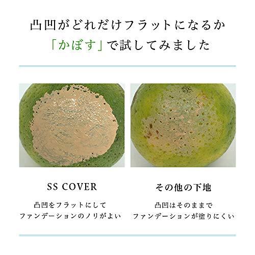 化粧下地保湿毛穴カバーミムラスムーススキンカバー20gSSカバーMIMURA日焼け止め日本製