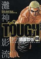 TOUGH-タフ- 8 (ヤングジャンプコミックス)