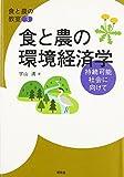 食と農の環境経済学: 持続可能社会に向けて (食と農の教室)