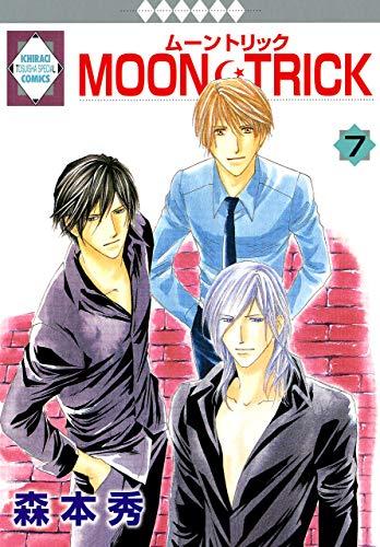 MOON・TRICK 7巻 (冬水社・いち*ラキコミックス)