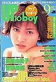 UP TO BOY (アップトゥボーイ) 1995年9月号 No.58