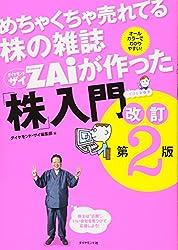 イラストや図解でわかりやすい! 株初心者におすすめの入門本2 ...