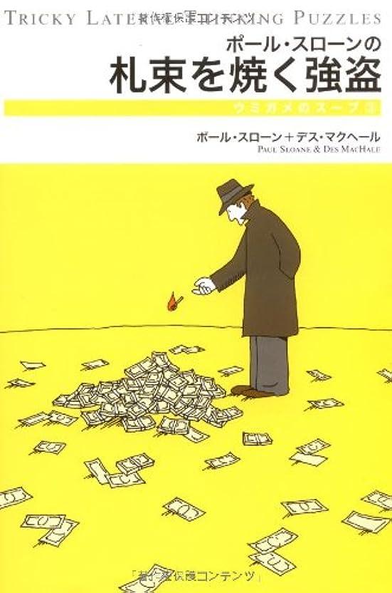 フレア余裕がある結果ポールスローンの札束を焼く強盗―水平思考推理ゲーム (ウミガメのスープ (3))