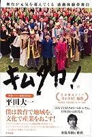 キムタカ 舞台が元気を運んでくる感動体験夢舞台