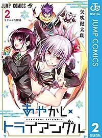 あやかしトライアングル 2 (ジャンプコミックスDIGITAL)
