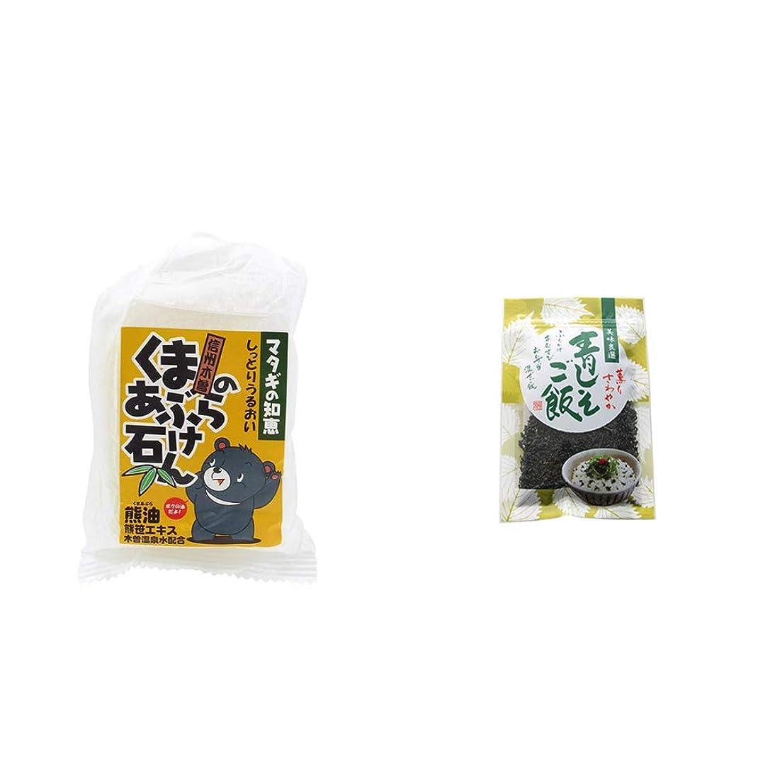 [2点セット] 信州木曽 くまのあぶら石けん(80g)?薫りさわやか 青しそご飯(80g)