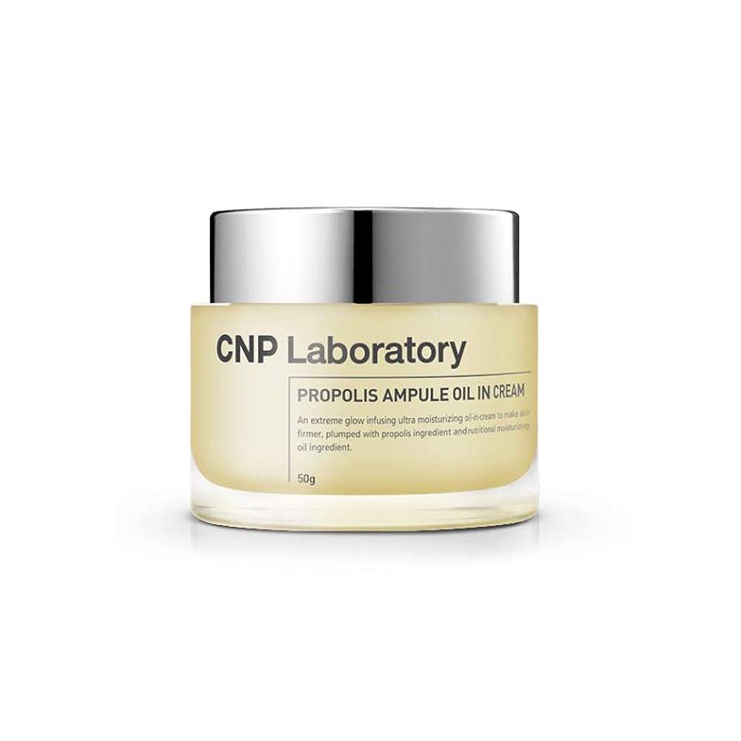 錫手つかずの民間[CNP Laboratory] CNP チャ&パク プロポリスアンプルオイルインクリーム 50g [海外直送品][並行輸入品]