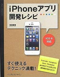 iPhoneアプリ開発レシピ