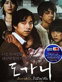 Silenced (Korean Movie, all region DVD with English Sub) by Gong Yoo