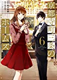 京都寺町三条のホームズ (6) (アクションコミックス)