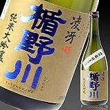 楯野川 純米大吟醸 凌冴(りょうが) 超辛口+15 720㎖