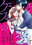 ゲスの純愛7 (黒ひめコミック)