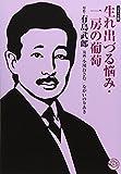 生れ出づる悩み・一房の葡萄 (ホーム社 MANGA BUNGOシリーズ) (ホーム社漫画文庫)
