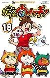 妖怪ウォッチ(18) (てんとう虫コミックス)