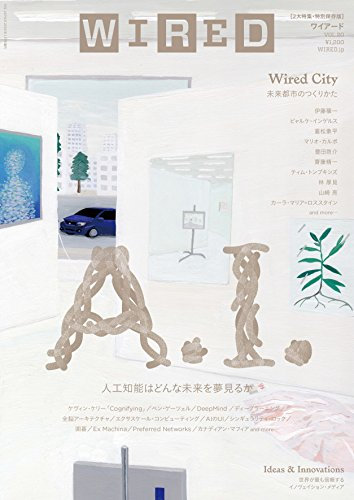 WIRED VOL.20 (GQ JAPAN 2016年1月号増刊)/特集 A.I.(人工知能)