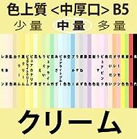 色上質(中量)B5<中厚口>[クリーム](500枚)