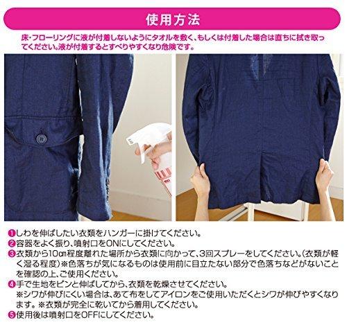 アイメディア『クリーニング屋さんの衣類のシワ伸ばしスプレー』