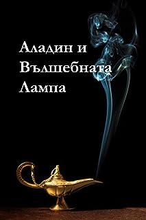 Аладин и Вълшебната Лампа: Aladdin and the Magic Lamp, Bulgarian edition