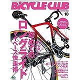 BiCYCLE CLUB (バイシクルクラブ)2020年10月号 No.426(初めてのロングライドマイペース快走術)[雑誌]