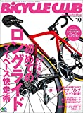 BiCYCLE CLUB (バイシクルクラブ)2020年10月号 No.426(初めてのロングライドマイペース快走術)[雑誌] (Japanese Edition)