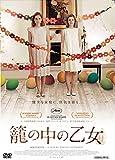 籠の中の乙女 [DVD] image
