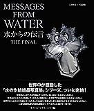 水からの伝言 ザ・ファイナル MESSAGES FROM WATER THE FINAL