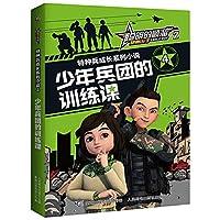 聪明的顺溜雄鹰小子2特种兵成长系列小说·4少年兵团的训练课