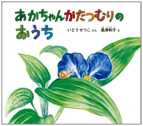あかちゃんかたつむりの おうち (幼児絵本ふしぎなたねシリーズ)