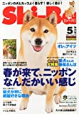 Shi-Ba (シーバ) 2013年 05月号 [雑誌]