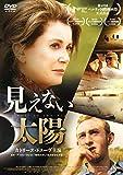 見えない太陽[DVD]