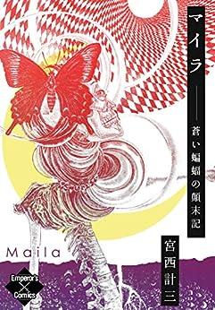 [宮西計三]のマイラ 蒼い蝙蝠の顛末記 (エンペラーズコミックス)