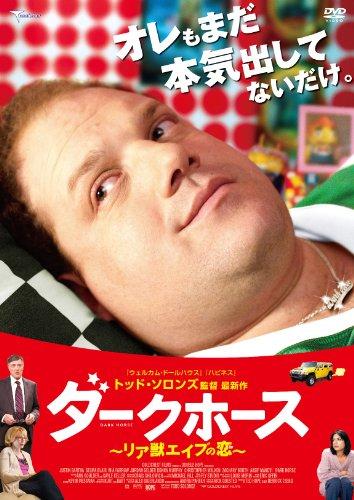 ダークホース リア獣エイブの恋 【DVD】